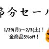 【1/29~2/3】節分セール&RS節分会開催!