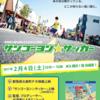 映画「サンゴーヨン★サッカー」を見てきました。どこか遠い国とのつながり。日本人と日系ブラジル人との共生。