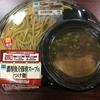 コンビニで温めるだけの麺類シリーズ第4弾〜濃厚魚介豚骨スープのつけ麺〜