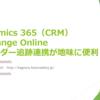 【Dynamics 365】【Exchange】フォルダー追跡連携のやり方