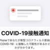 【iOS 12.5】まだiPhone 6やiPhone 5sで接触確認アプリ「COCOA」が利用できない 厚労省は対応に向けて検討中と回答