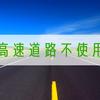 高速道路を使わない移動のススメ【200kmでも一般道で】