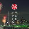 明日は隅田川花火大会