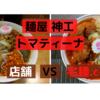 「麺屋 神工」トマティーナ@南柏駅 VS 宅麺.com【徹底比較44杯目】