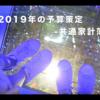 【PDCA】2019年の予算策定(共通家計簿)