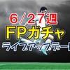 【ウイイレFPガチャ】6/27欲しいのはFPムバッペ(とFPキーン)!有能若手ガチャ登場!~6月27日週・ライブアップデート~【ウイイレ2019】