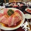 松阪駅前!「味園焼肉店」の極上霜降り肉が美味しすぎる!
