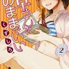 くずしろ先生『千早さんはそのままでいい』2巻 集英社 感想。
