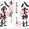 八雲神社の御朱印(鎌倉市)〜祇園山のふもと 厄除け古社の午後