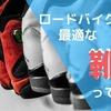 """ロードバイク通勤の靴はフラペでもビンディングシューズかつ""""ビンディングなし""""!?"""