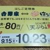 はなまる天ぷら定期券を買ってみた