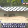 秋田県大仙市の雄物川上流で両岸付近において氾濫が発生!秋田市では24時間で150㎜以上を超えて5月の観測史上最大に!!