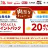 【10/31まで】(楽天ポイント)肉祭りキャンペーン!対象店舗で楽天ポイントカードを提示&200円以上会計で抽選100人に1人、全額ポイントバック!