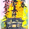 佐倉七福神❷ 麻賀多神社の御朱印 〜正月の社は どこも着飾った新婦のような妖艶さ!