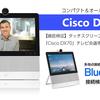 テレビ会議システム専用端末「Cisco DX70」って使いやすいですよね!