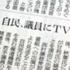 首相動静−池上彰の「妄想」・安倍氏は誰と食事した?