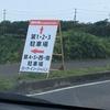 【週末弾丸】雨具の用意を。ROCK IN JAPAN 2017 ロッキン初日(8/5)