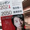 【書評/ニッポン2021ー2050  落合陽一、猪瀬直樹】今年キーワードはポリテック!