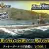 蒼焔の艦隊【潜水:呂500】基地防衛戦特効サルベージ