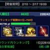 【GAW】連合戦!アルヴァトーレ討伐作戦開始!ジオング覚醒!!