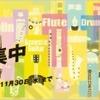 イオン日吉津店のがいなBlog~Vol.448~秋の入会キャンペーン残り1ヵ月!!~