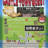 新潟県新発田市で「城下まちクエスト」 が開催されました