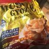 【1食256円】マッスルギョーザで水餃子鍋+焼き餃子の自炊レシピ