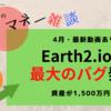 Earth2.io|4月最新動画と過去最大のバグ発見