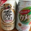 ノンアルコールビールの盲点(そこまでして飲むべきものなのか?)