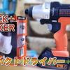 【工具】BLACK&DECKER インパクトドライバー! マルチエボ 初めての工具に!