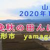 ✅【ドローン動画】きょうは田んぼ
