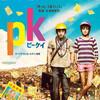 「きっと、うまくいく」の監督と主演がどえらい映画を作った!「PK」(2016)