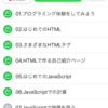 【進捗】N予備校&DeNAプログラミングゼミ