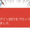 Googleから「ログイン試行をブロックしました」とメールが!?