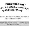 「第85回フォレストヒルミュージックアカデミーサロンコンサート2020弾き初め会」開催!