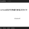 GitHubだけでスライドが作れるサービス「GitPitch」の使い方