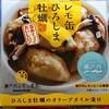 ひろしま牡蠣缶詰