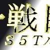 疾走、荒野の向こう/8 カードゲーム小説WカードFu