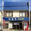 """豪華盛りの """" 浜ちゃんぽん """" が美味しすぎる店『昭来軒』"""