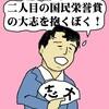新聞読者が選んだ日本10大ニュース!今年注目の1位はさてどんな話題…