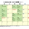 八ヶ岳まあるい学校 <2月の開校予定>