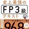FP3級を受験してみた。 おすすめ参考書