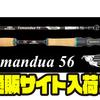 【ボンバダアグア×ツララ】ヘビーデューティーなハイパーショートロッド「タマンドア56」通販サイト入荷!