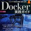 DockerfileとDockerイメージ、Dockerコンテナの違いをJavaで例える