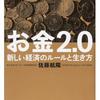 【お金2.0】から日本の未来を考える