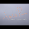 8月21日(金)オンデマンドを見てたらAkiko's pianoに目が止まった、巨人快挙3連覇それも3連覇とも完封大記録だ、