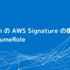 Postman の AWS Signature の使い方:STS AssumeRole