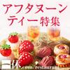 グラマラスクロス【日曜日限定】Desserts Buffet&Cafe Promotion
