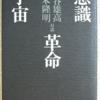 埴谷雄高/吉本隆明「意識・革命・宇宙」(河出書房)