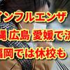 インフルエンザ 沖縄 広島 愛媛 青森で流行 福岡では休校も!